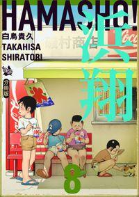 浜翔 HAMASHO! 分冊版8