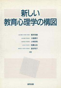 新しい教育心理学の構図-電子書籍