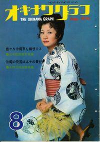 オキナワグラフ 1970年8月号 戦後沖縄の歴史とともに歩み続ける写真誌