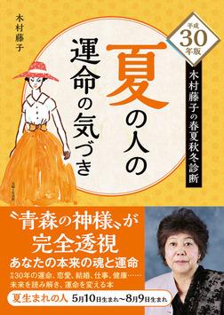 平成30年版 木村藤子の春夏秋冬診断 夏の人の運命の気づき-電子書籍