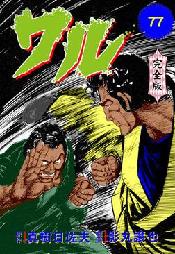 ワル【完全版】 77-電子書籍