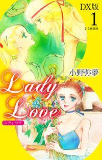 Lady Love DX版1
