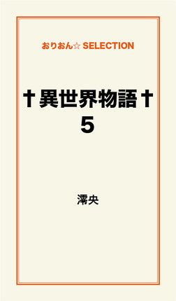 †異世界物語† 5-電子書籍