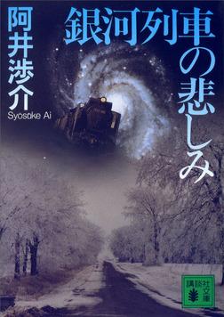銀河列車の悲しみ-電子書籍