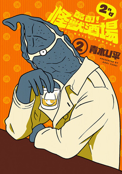酩酊!怪獣酒場 2nd(2)-電子書籍