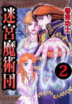 迷宮魔術団(2)-電子書籍