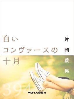 白いコンヴァースの十月-電子書籍