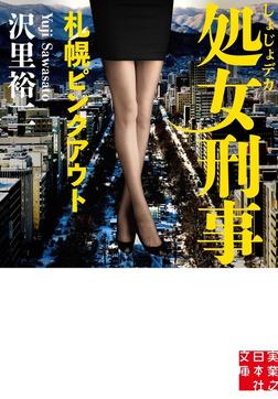 処女刑事 札幌ピンクアウト-電子書籍