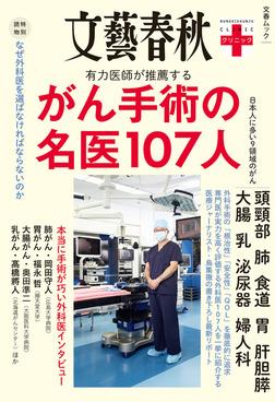 文春クリニック がん手術の名医107人-電子書籍