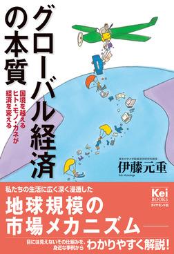 グローバル経済の本質-電子書籍