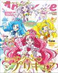 『ヒーリングっと・プリキュア』特別増刊号 アニメージュ2021年1月号増刊