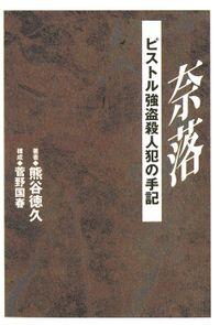 奈落 ―ピストル強盗殺人犯の手記―