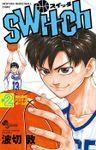Switch(少年サンデーコミックス)