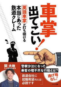 車掌出てこい!英語車掌が打ち明ける本当にあった鉄道クレーム-電子書籍