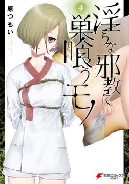 淫らな邪教に巣喰うモノ(4)-電子書籍