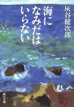 海になみだはいらない-電子書籍