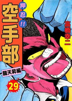押忍!!空手部 29-電子書籍