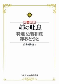 姉の吐息 特選近親相姦 姉おとうと-電子書籍