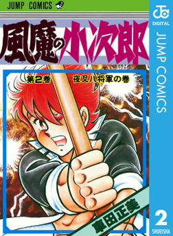 風魔の小次郎 2-電子書籍