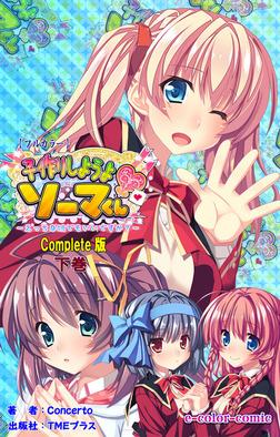 【フルカラー】子作りしようよソーマくん 下巻 Complete版-電子書籍