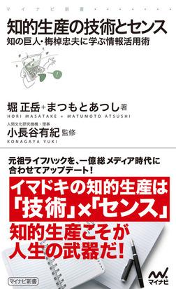 知的生産の技術とセンス 知の巨人・梅棹忠夫に学ぶ情報活用術-電子書籍