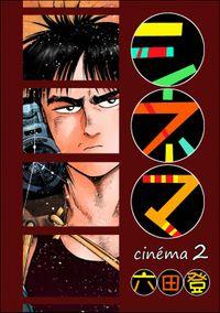 シネマ 2