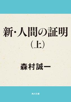 新・人間の証明(上)-電子書籍