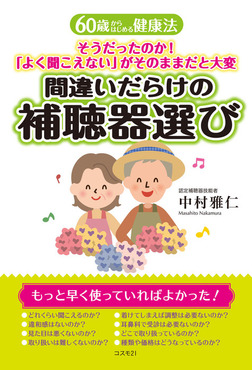 間違いだらけの補聴器選び-電子書籍
