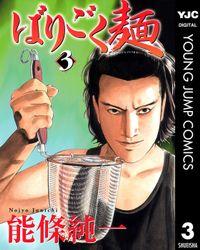 ばりごく麺 3