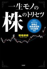 一生モノの株のトリセツ(宝島社)