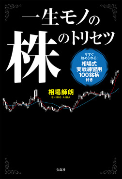 一生モノの株のトリセツ-電子書籍