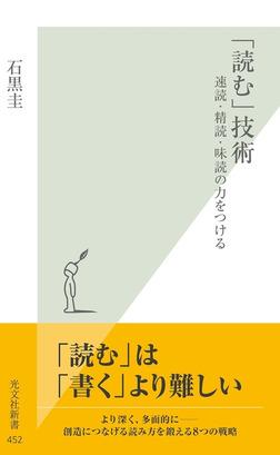 「読む」技術~速読・精読・味読の力をつける~-電子書籍