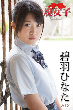 碧羽ひなた 現女子 Vol.2-電子書籍