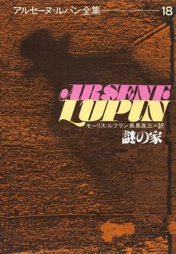 アルセーヌ=ルパン全集18 謎の家-電子書籍