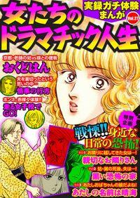 実録ガチ体験まんが 女たちのドラマチック人生Vol.27