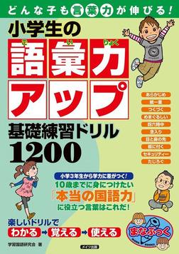 小学生の語彙力アップ基礎練習ドリル1200 : どんな子も言葉力が伸びる!-電子書籍