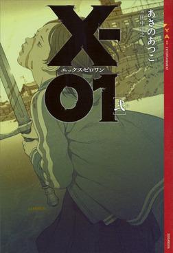 X-01 エックスゼロワン [弐]-電子書籍