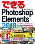 できるPhotoshop Elements 2018 Windows&macOS対応