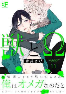 獣とΩ 11-電子書籍