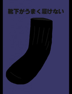 絵本「靴下がうまく履けない」-電子書籍
