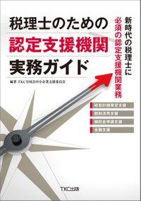 税理士のための認定支援機関実務ガイド(TKC出版)