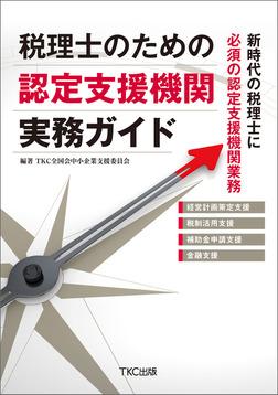 税理士のための認定支援機関実務ガイド-電子書籍