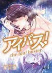 アイバス!-the idol buster-【合本版】4巻