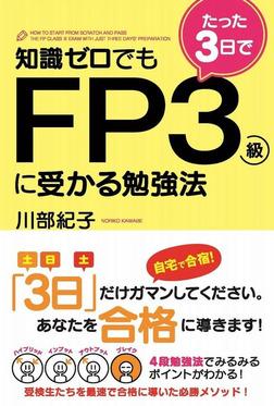知識ゼロでもたった3日でFP3級に受かる勉強法-電子書籍