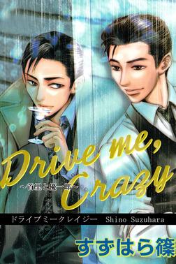 Drive me, Crazy~首里と優一郎~-電子書籍