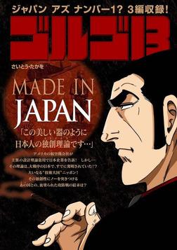 ゴルゴ13 MADE IN JAPAN-電子書籍