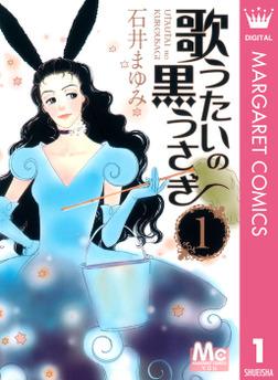 歌うたいの黒うさぎ 1-電子書籍