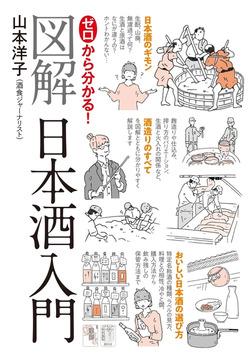 ゼロから分かる!図解日本酒入門-電子書籍