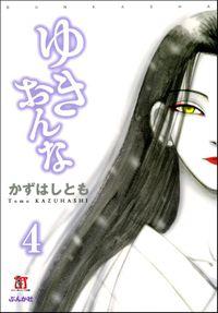 ゆきおんな(分冊版)【第4話】 幻肢痛