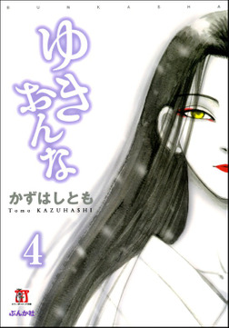 ゆきおんな(分冊版)【第4話】 幻肢痛-電子書籍